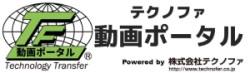 テクノファ動画ポータル